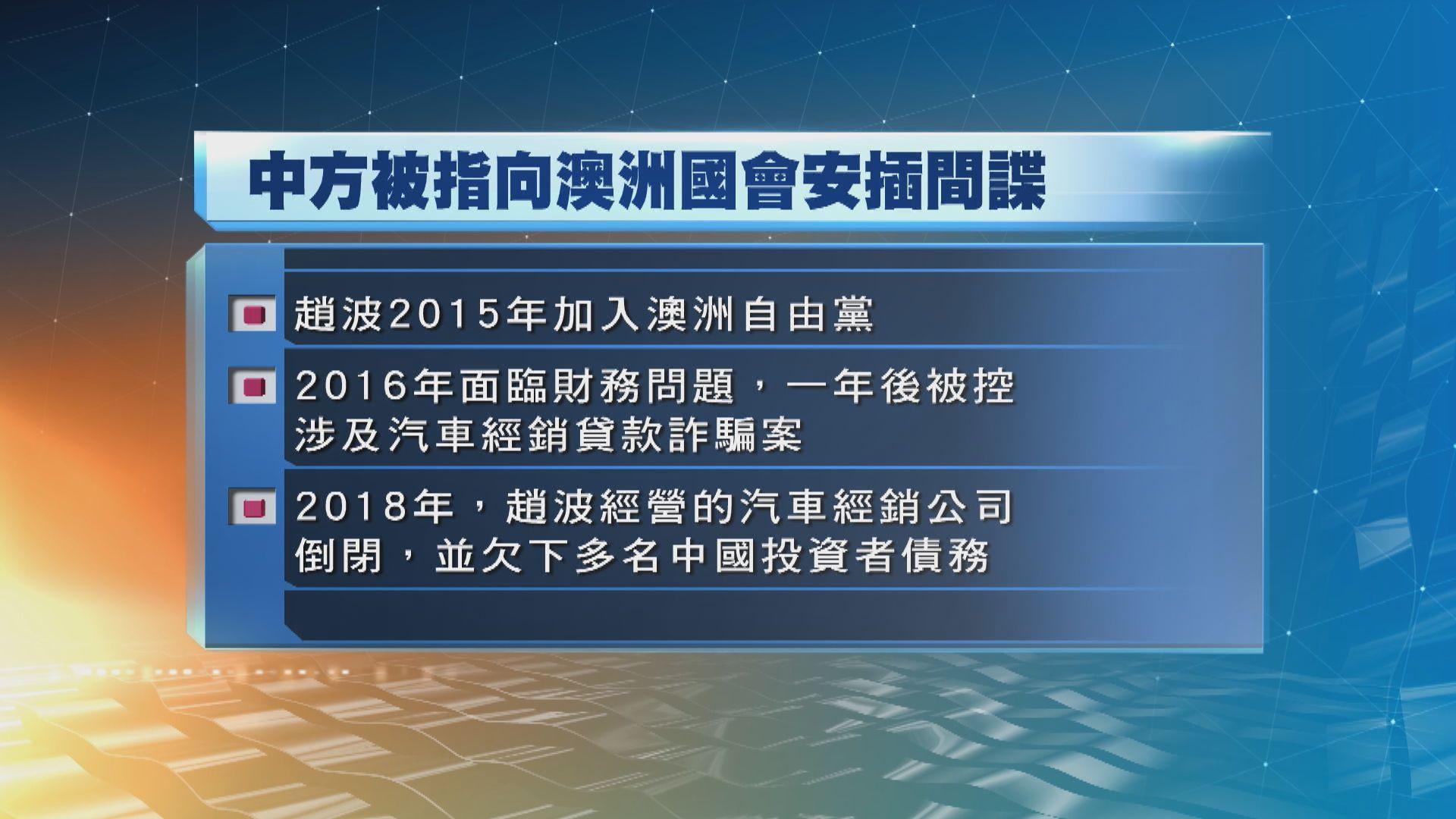 中國駁斥在澳洲安插間諜指控是謊言
