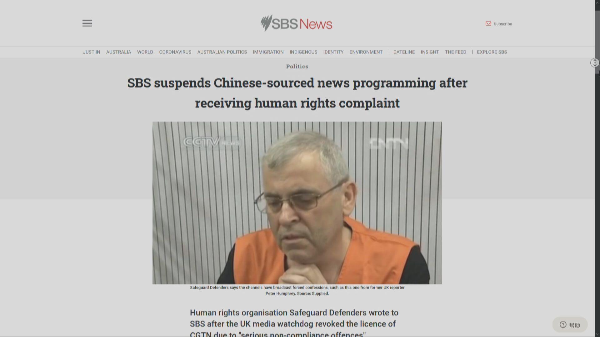 澳洲SBS電視台停播央視新聞節目 中方:政治迫害