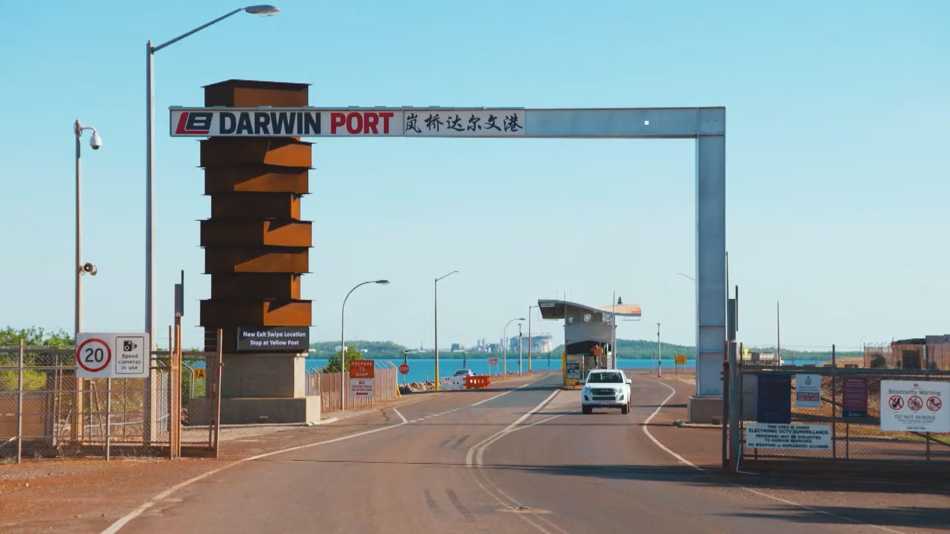 據報澳洲正審視中國嵐橋集團租用達爾文港協議