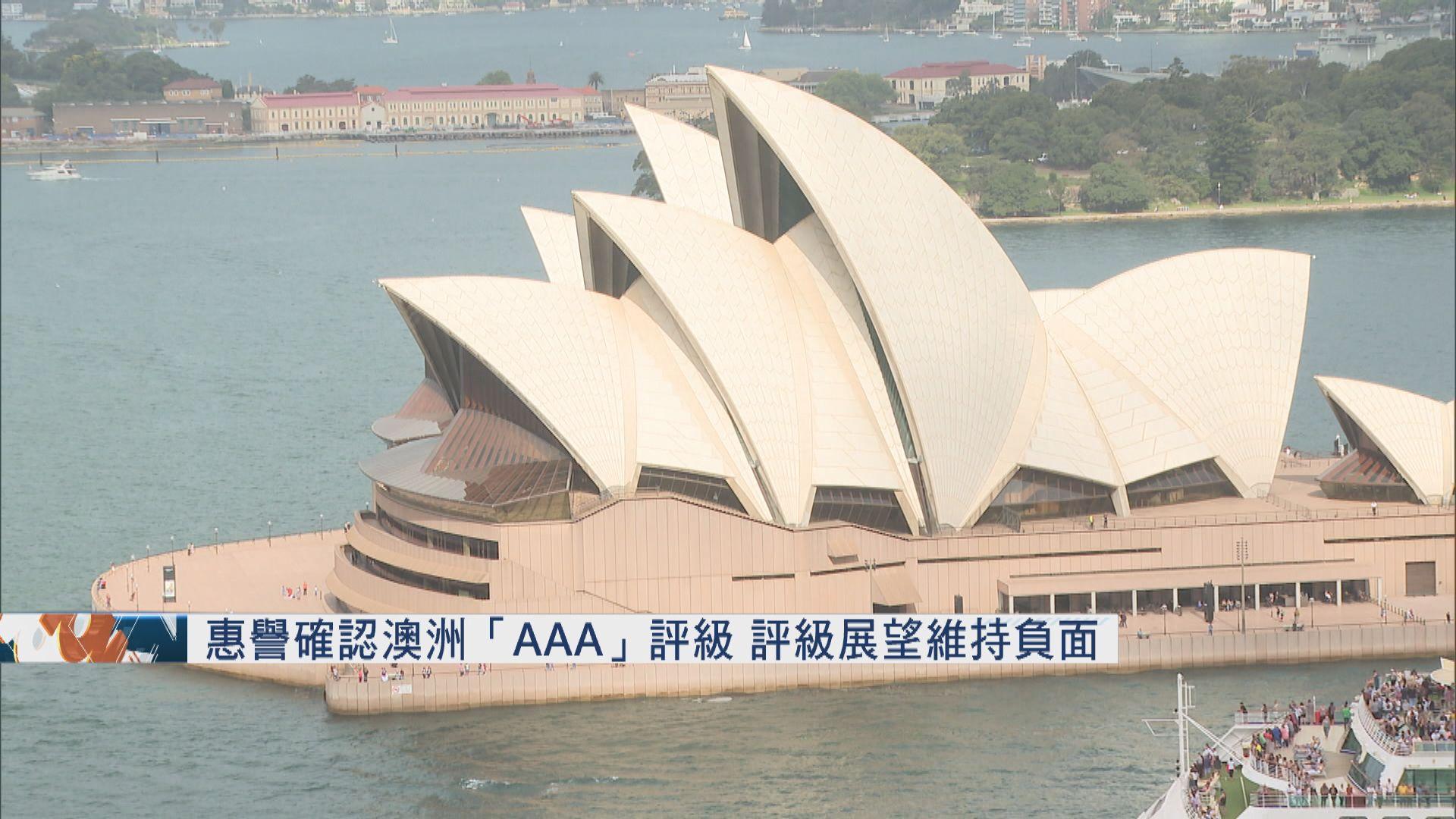 惠譽確認澳洲「AAA」評級 評級展望維持負面