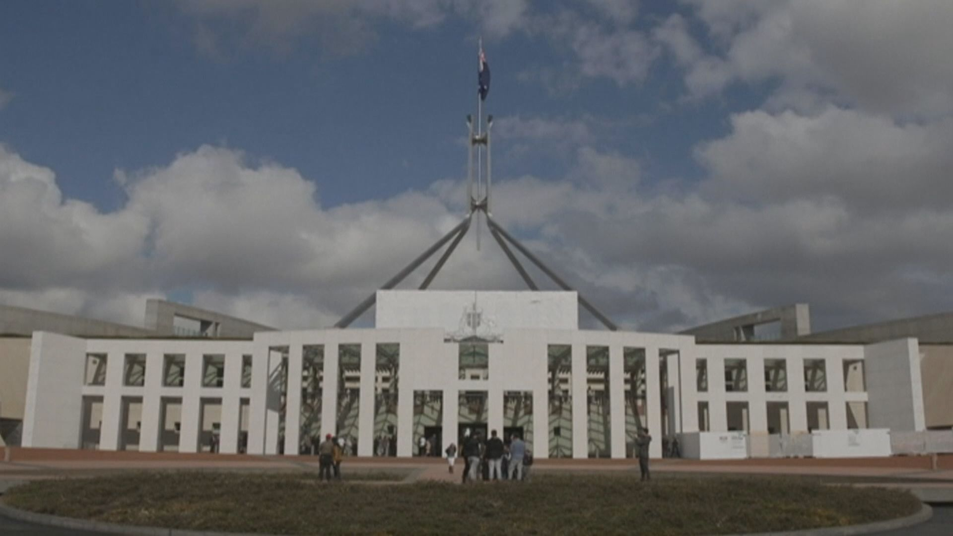 澳洲國會網絡遭黑客入侵 暫無數據被盜