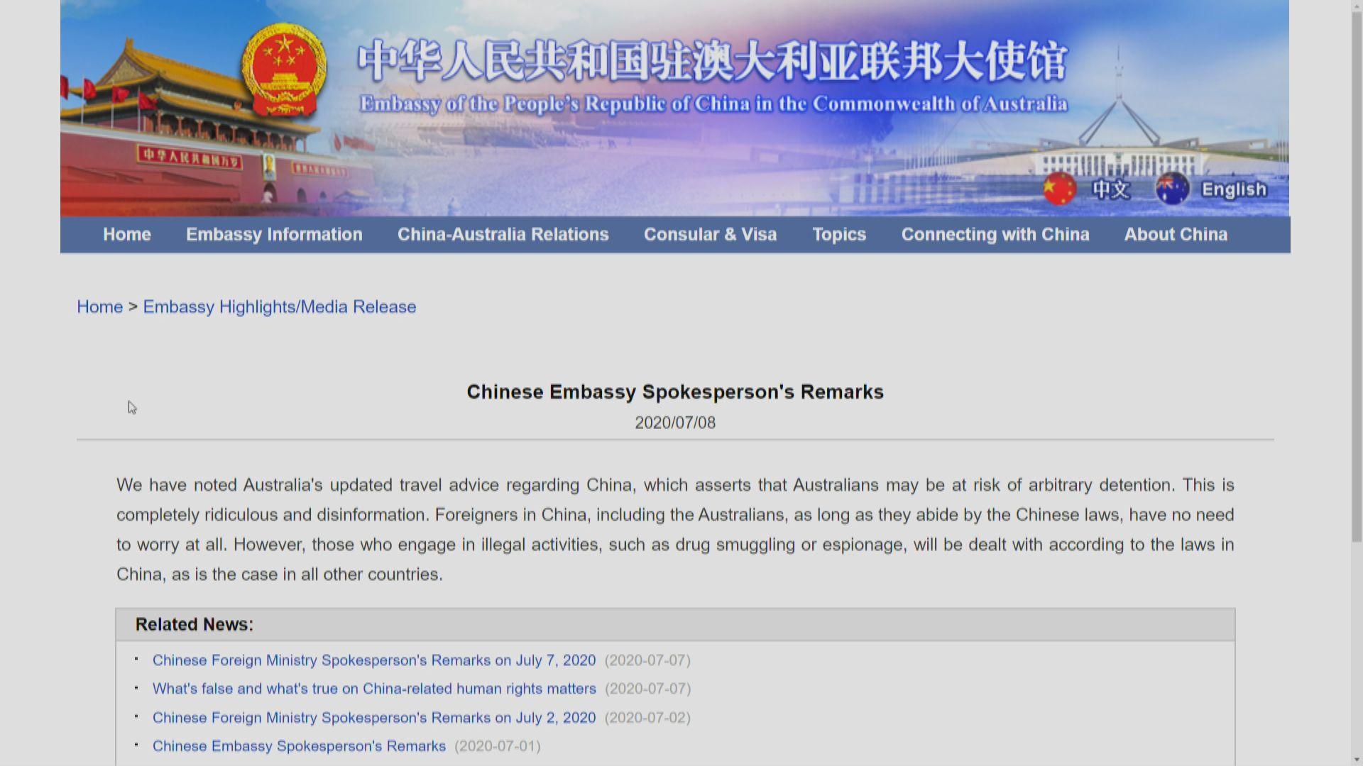 中國反駁澳洲旅遊警示荒謬