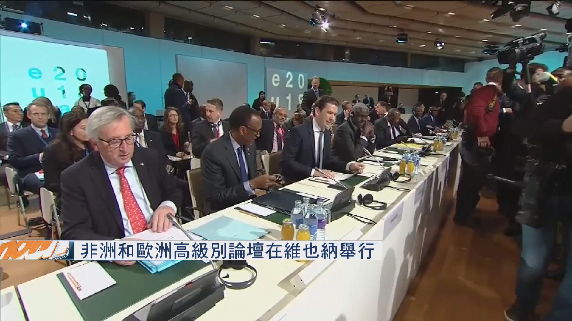 歐盟委員會批評中國援助非洲帶來債務