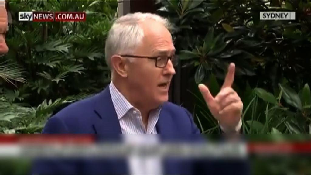 澳洲總理承認澳中關係緊張