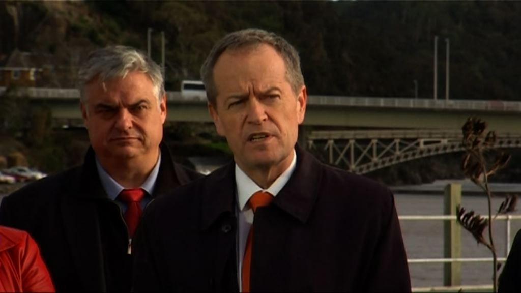 澳洲大選 工黨承認落敗