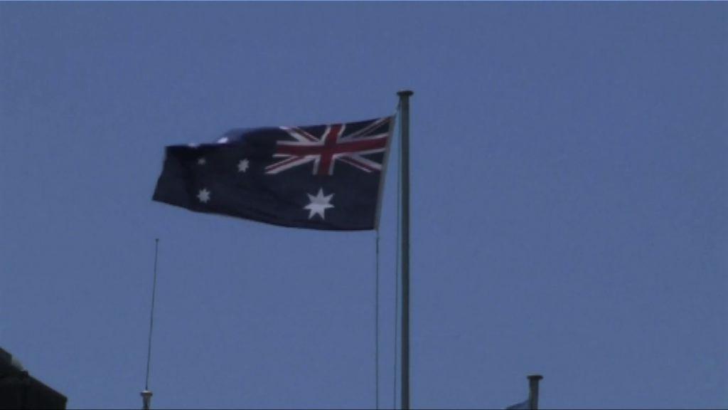澳洲多名議員涉雙重國籍風波
