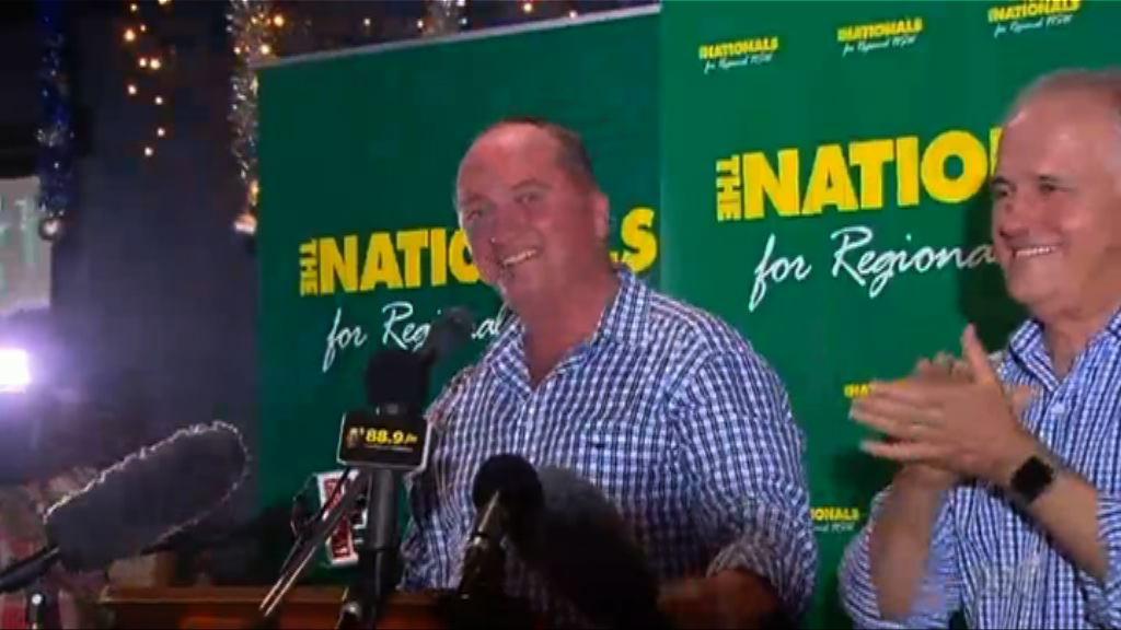 涉雙重國籍澳洲前副總理重奪議席