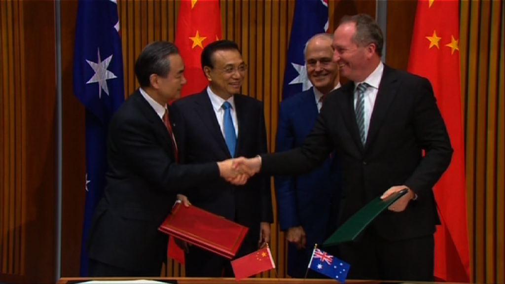 中澳簽署多項貿易合作協議