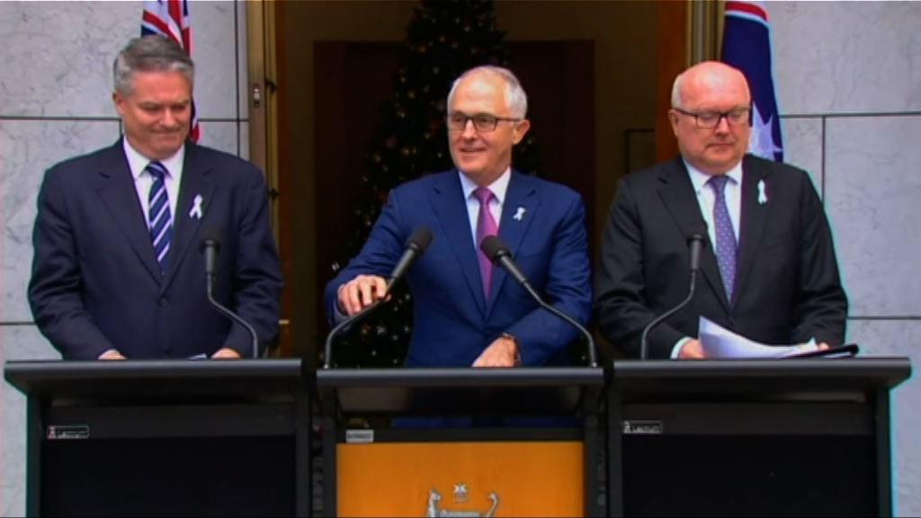 澳洲將禁海外政治捐獻防干政