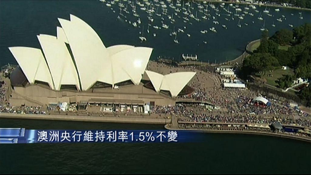 【議息結果】澳洲維持利率不變