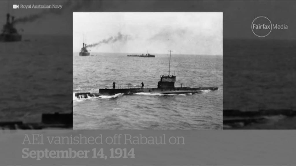 澳洲尋回失蹤103年潛艇殘骸