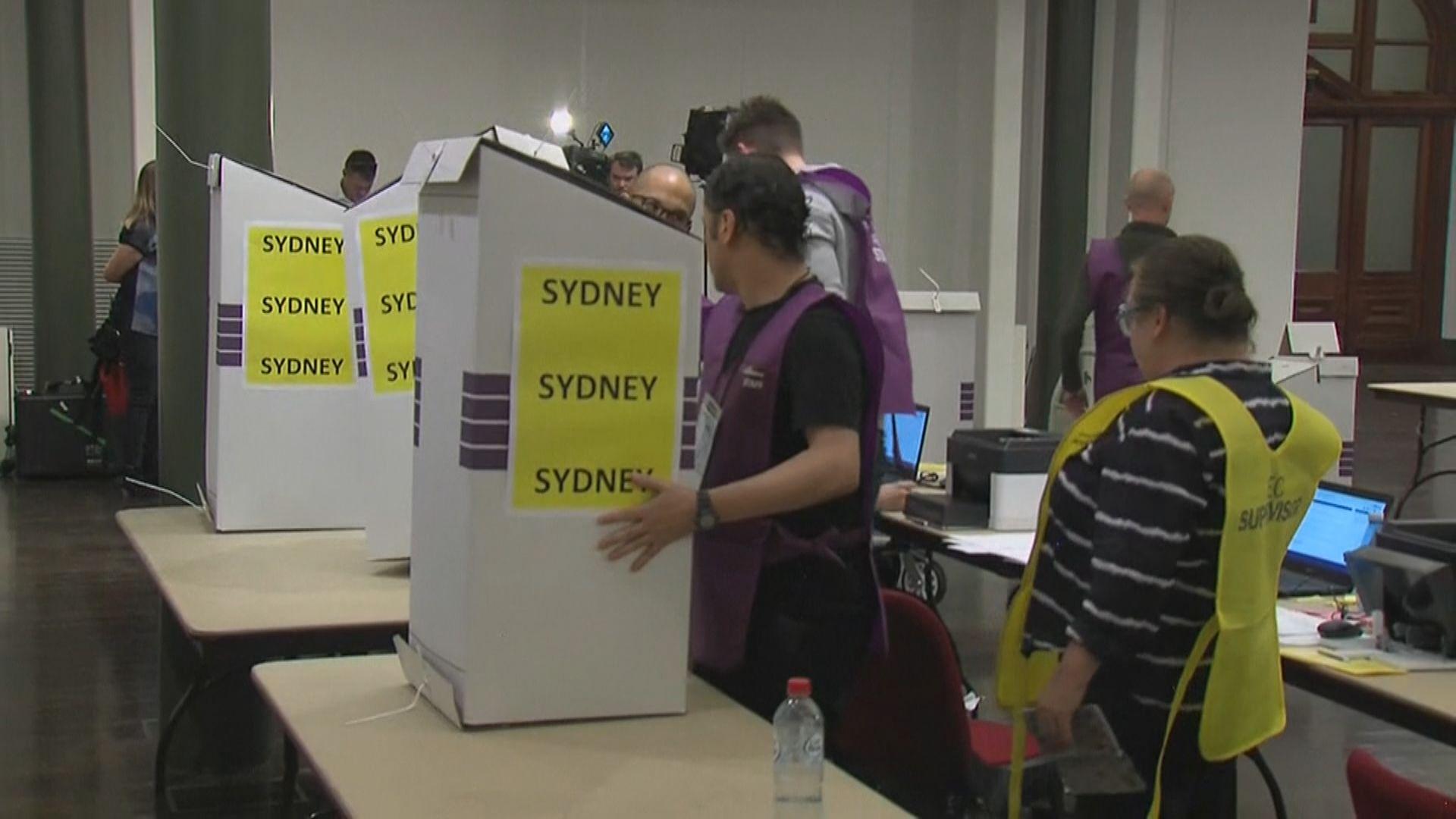澳洲大選部分地區投票結束
