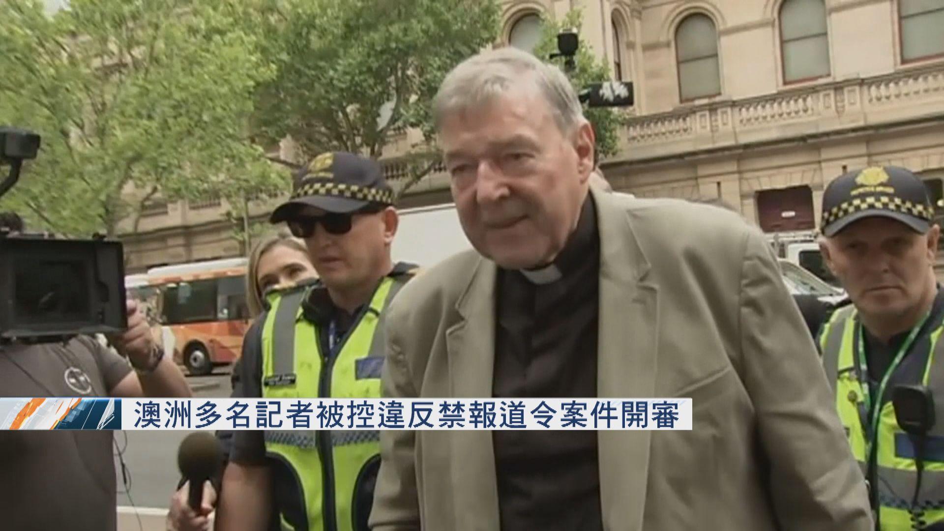澳洲多名記者被控違反禁報道令案件開審