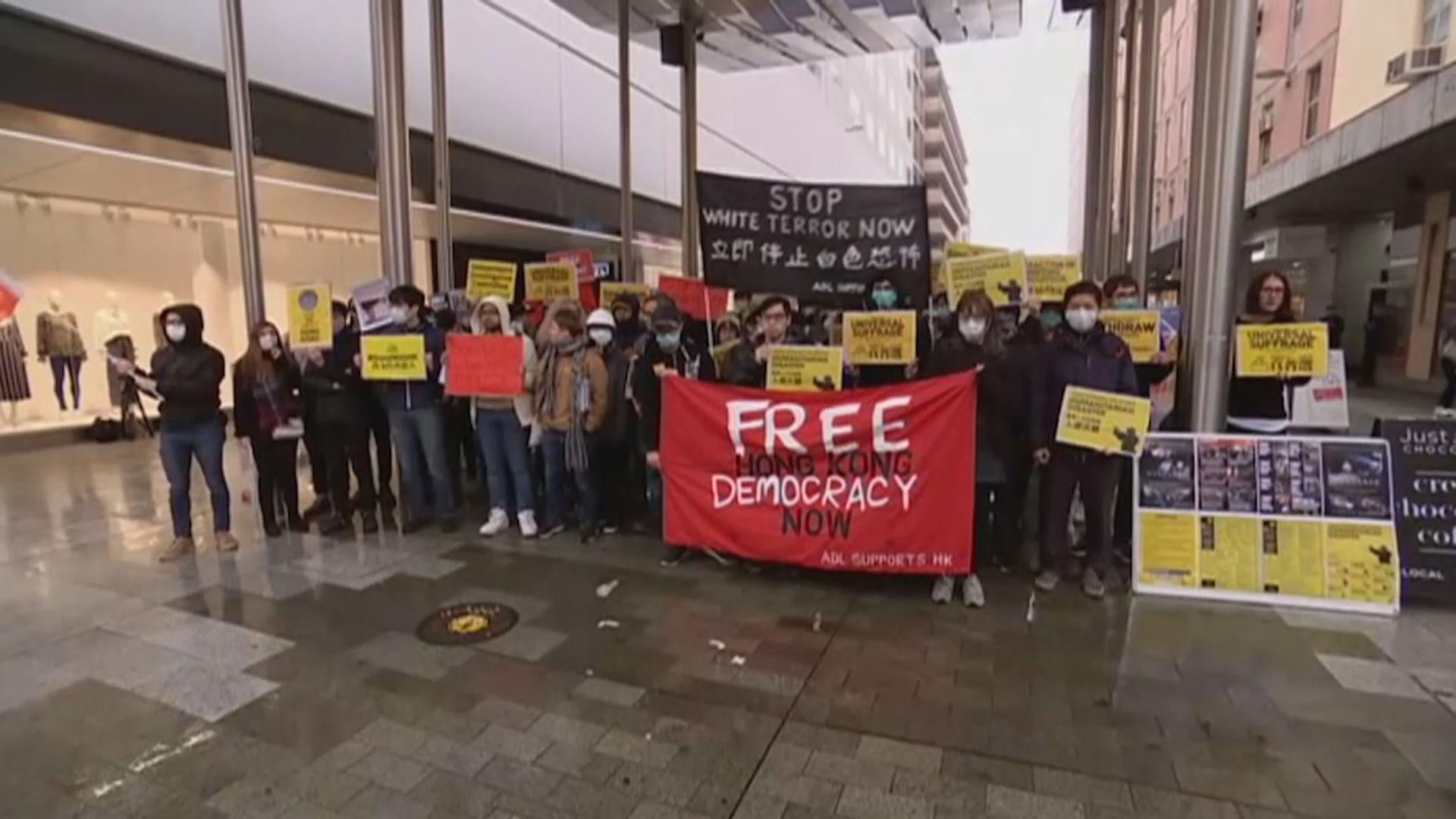 澳洲續有集會聲援香港反修例示威