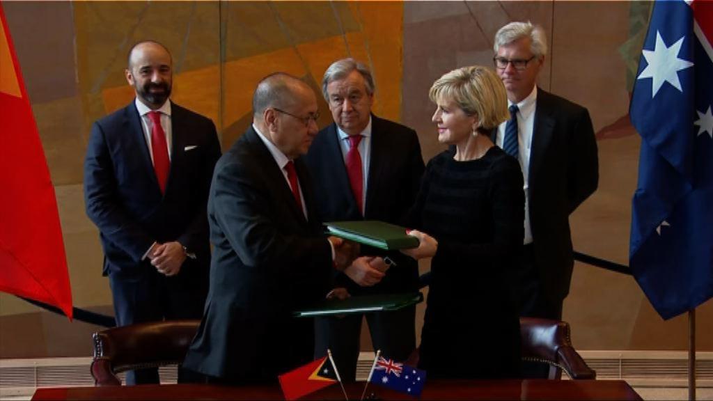 澳洲與東帝汶簽署海上邊界條約