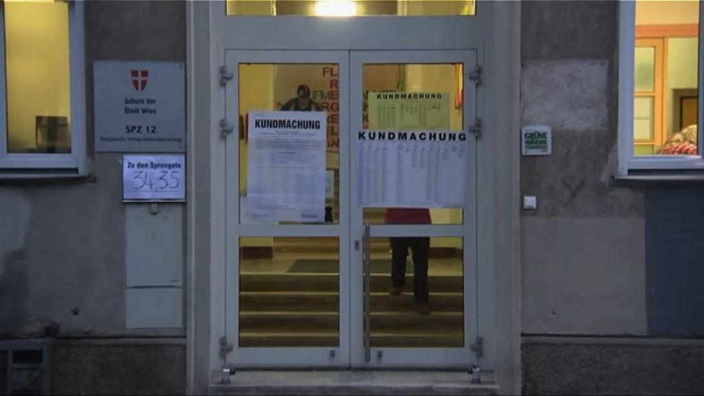 奧地利大選 料人民黨勝出