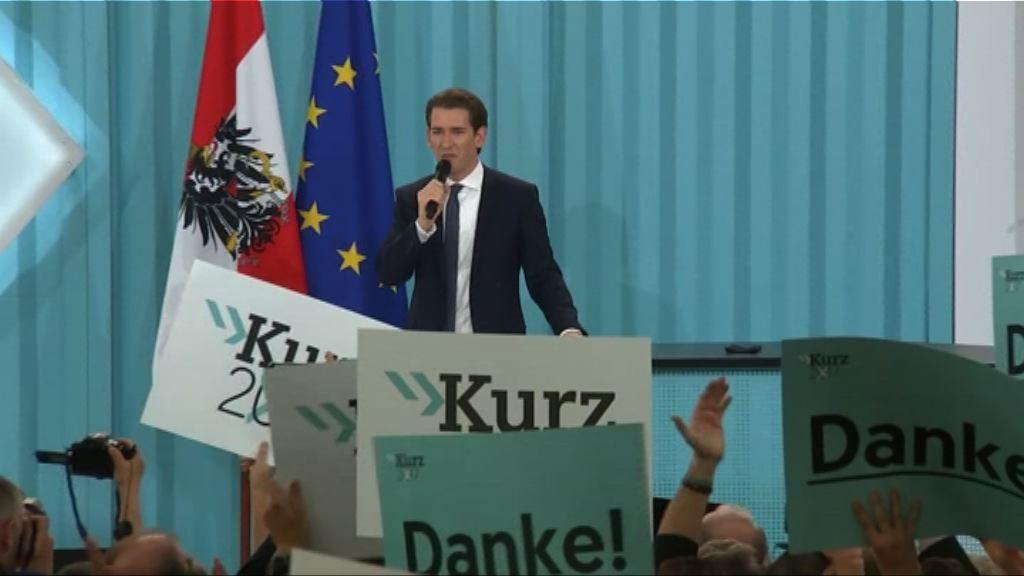 奧地利大選 人民黨成為第一大黨