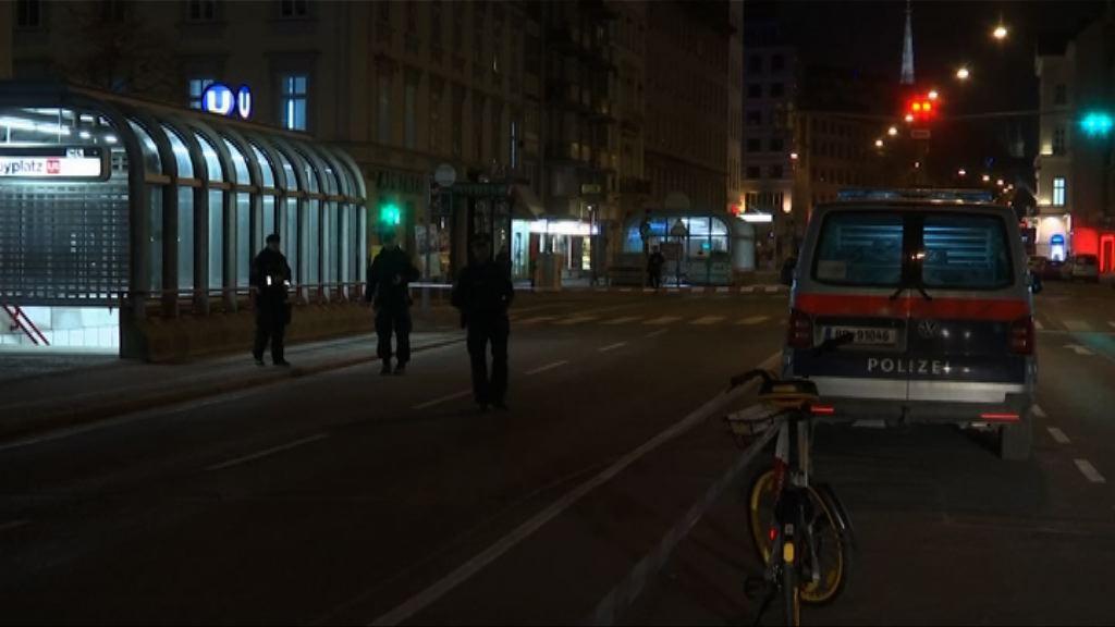 維也納發生襲擊案四人重傷