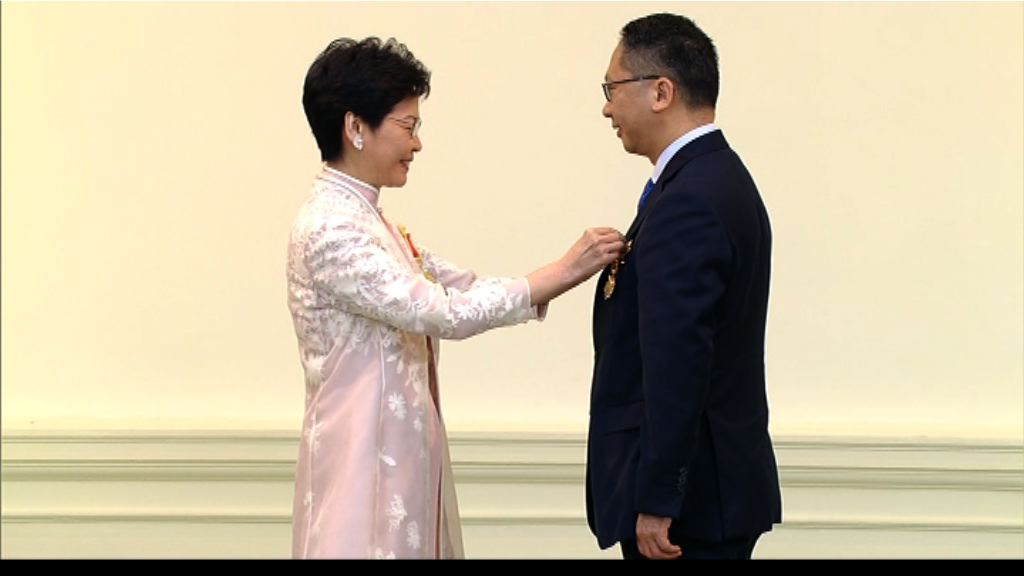 林鄭月娥主持任內首次授勳儀式