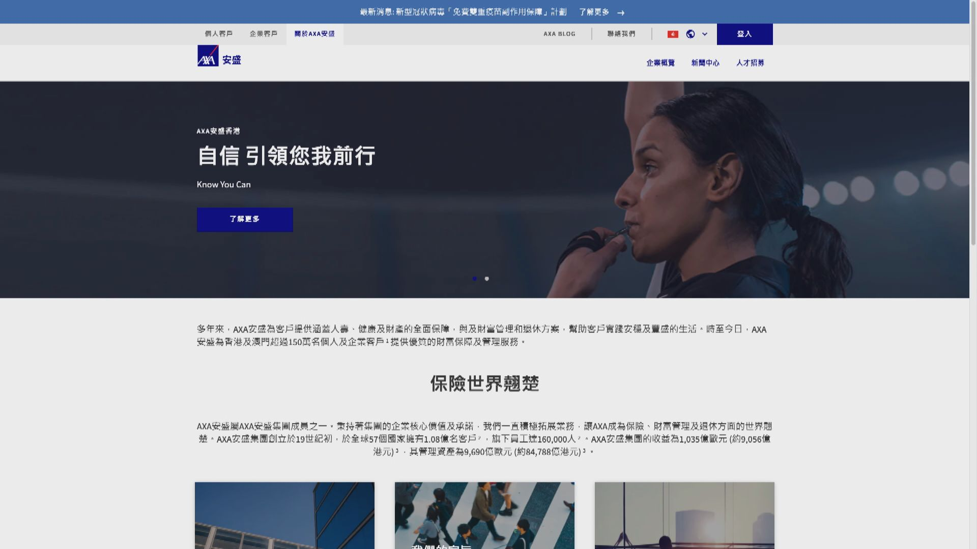 安盛亞洲子公司遭勒索軟件攻擊 香港等地IT運作受影響