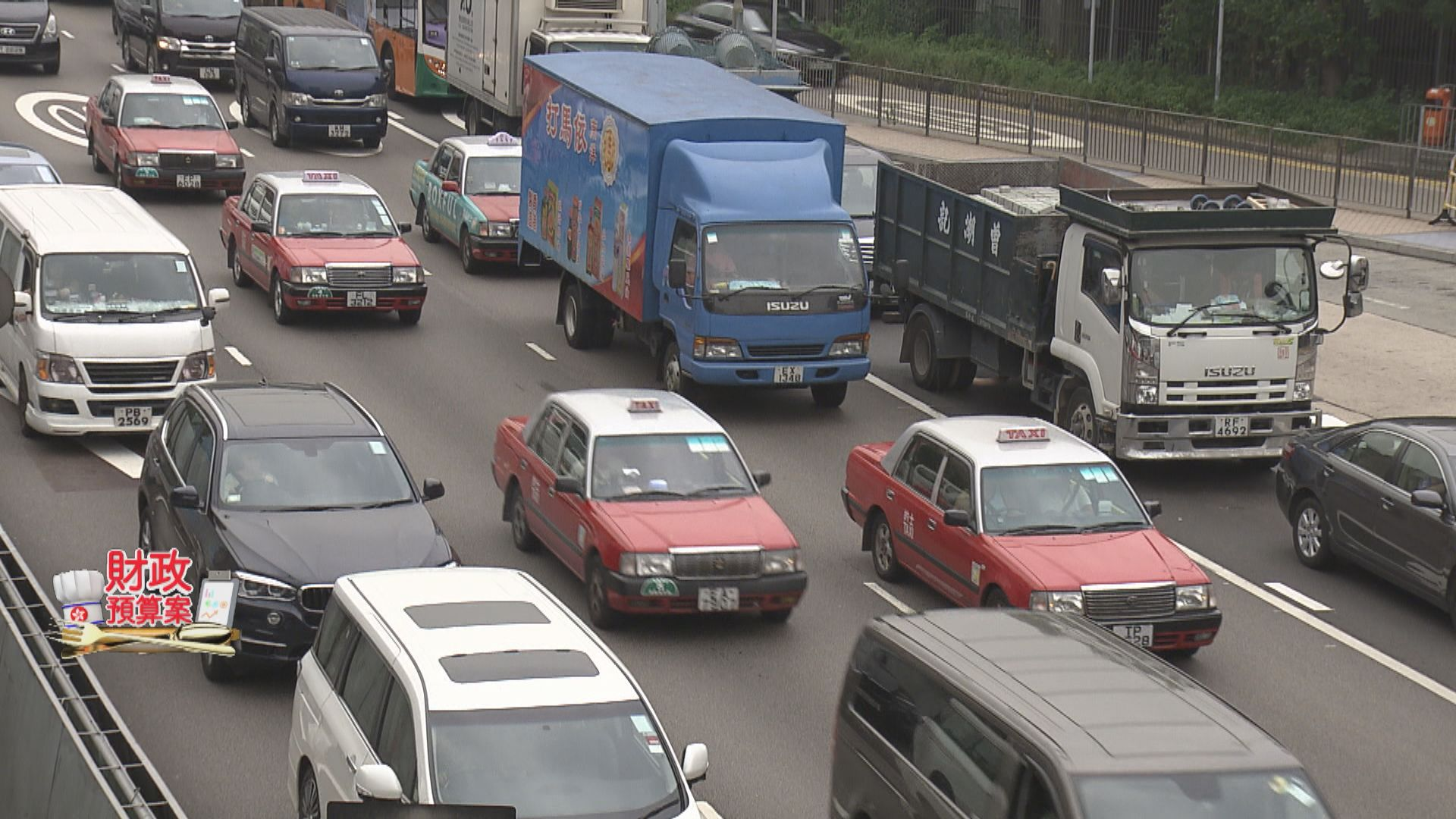 【減交通擠塞】私家車首次登記稅增15% 牌費增三成