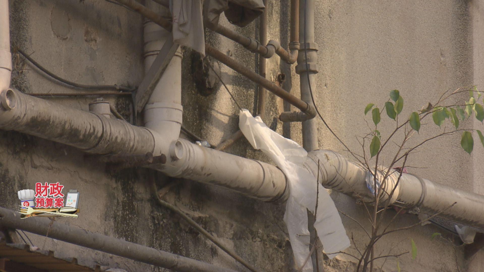 預算案預留10億元資助舊樓渠管維修