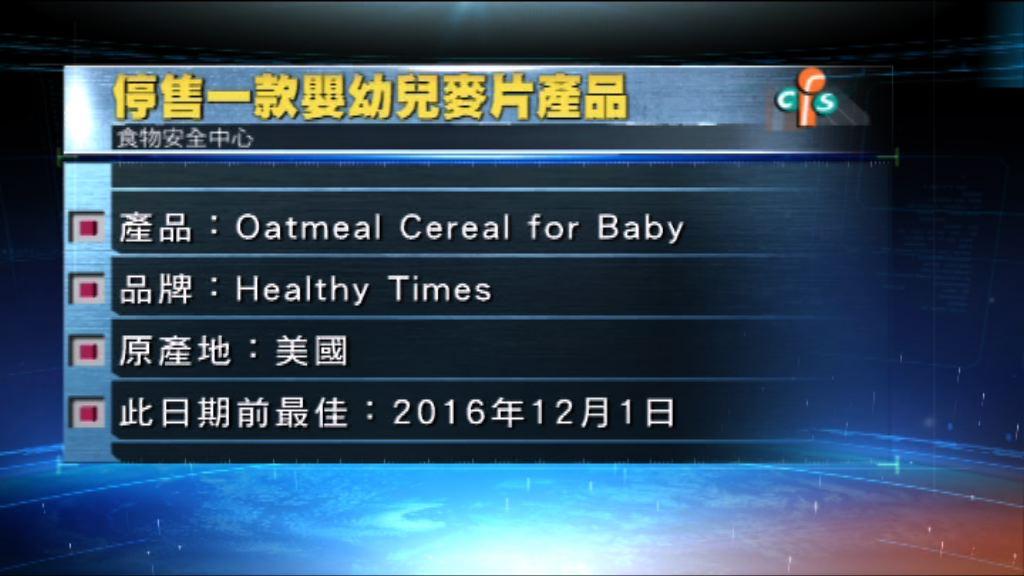 一款嬰幼兒麥片營養標籤不符停售