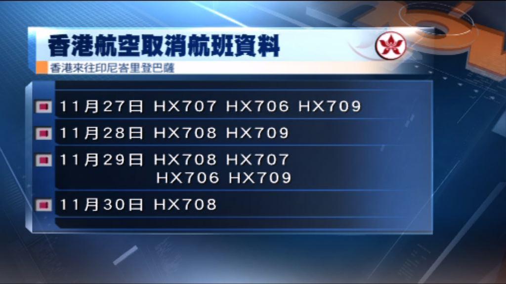 多班來往香港及峇里島航班取消