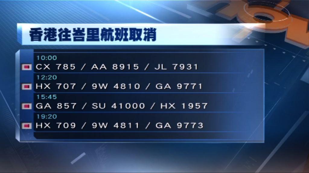 印尼峇里機場關閉 多班來往香港航班取消