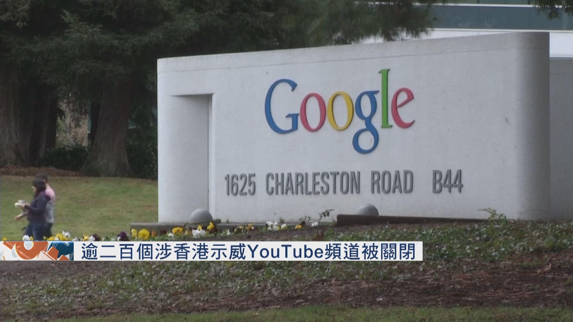 逾二百個涉港示威YouTube頻道被關閉