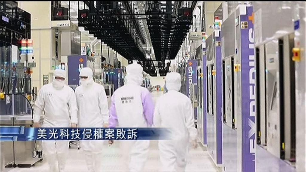 【中美貿戰】中國禁美光在華銷售晶片