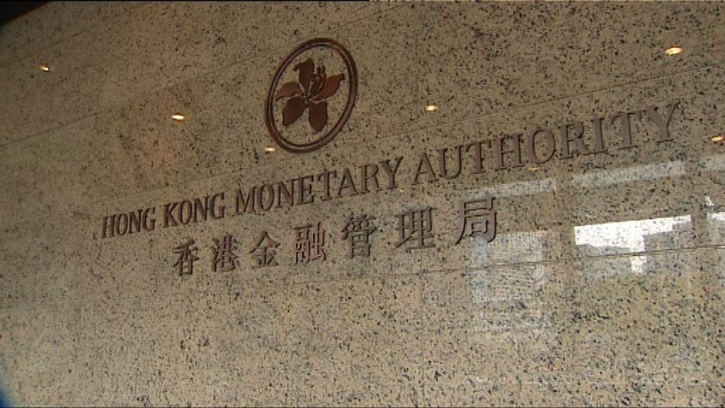 金管局:未就銀行按揭現金回贈設上限