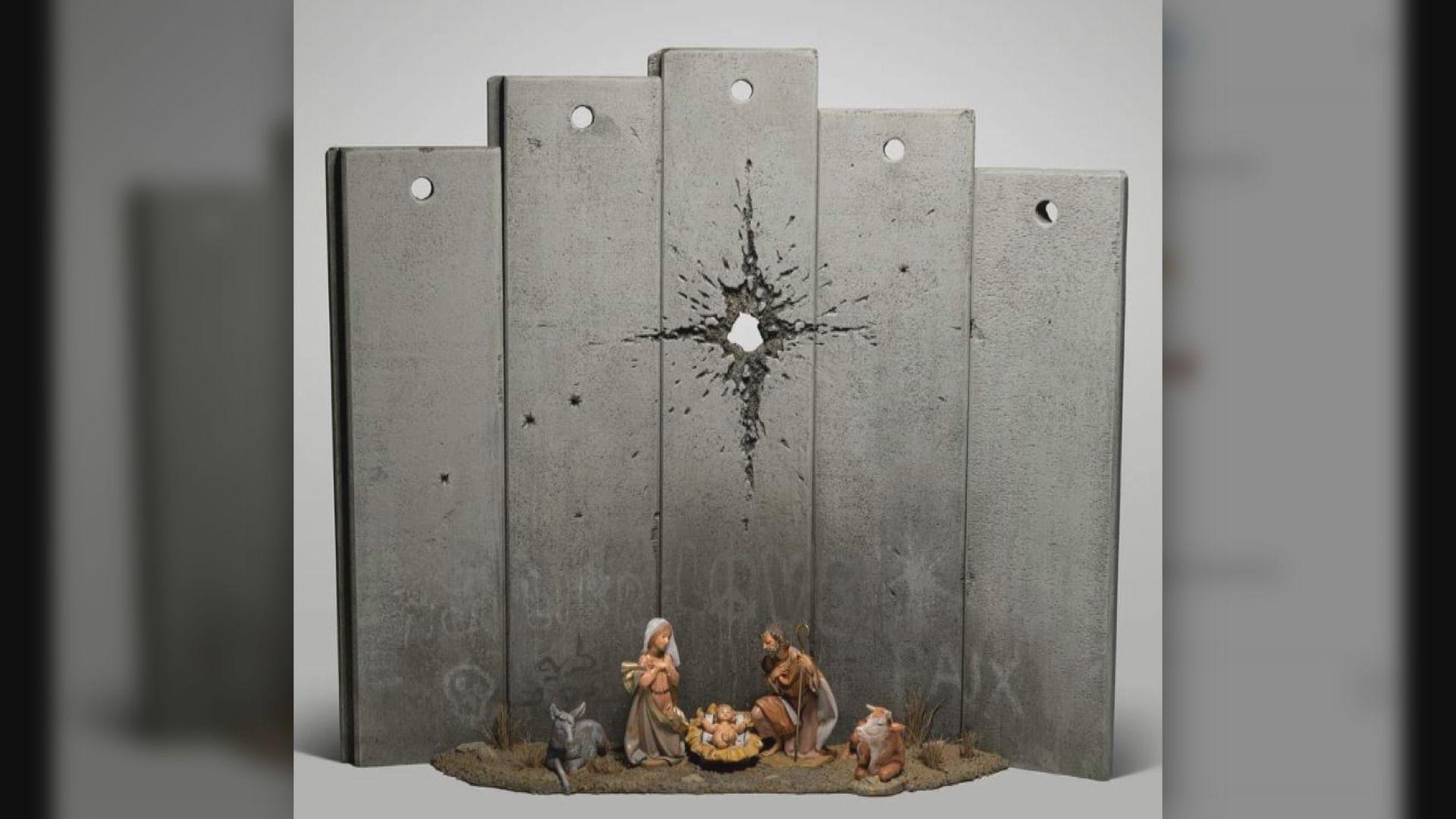 塗鴉藝術家Banksy新作名為「伯利恆之傷痕」