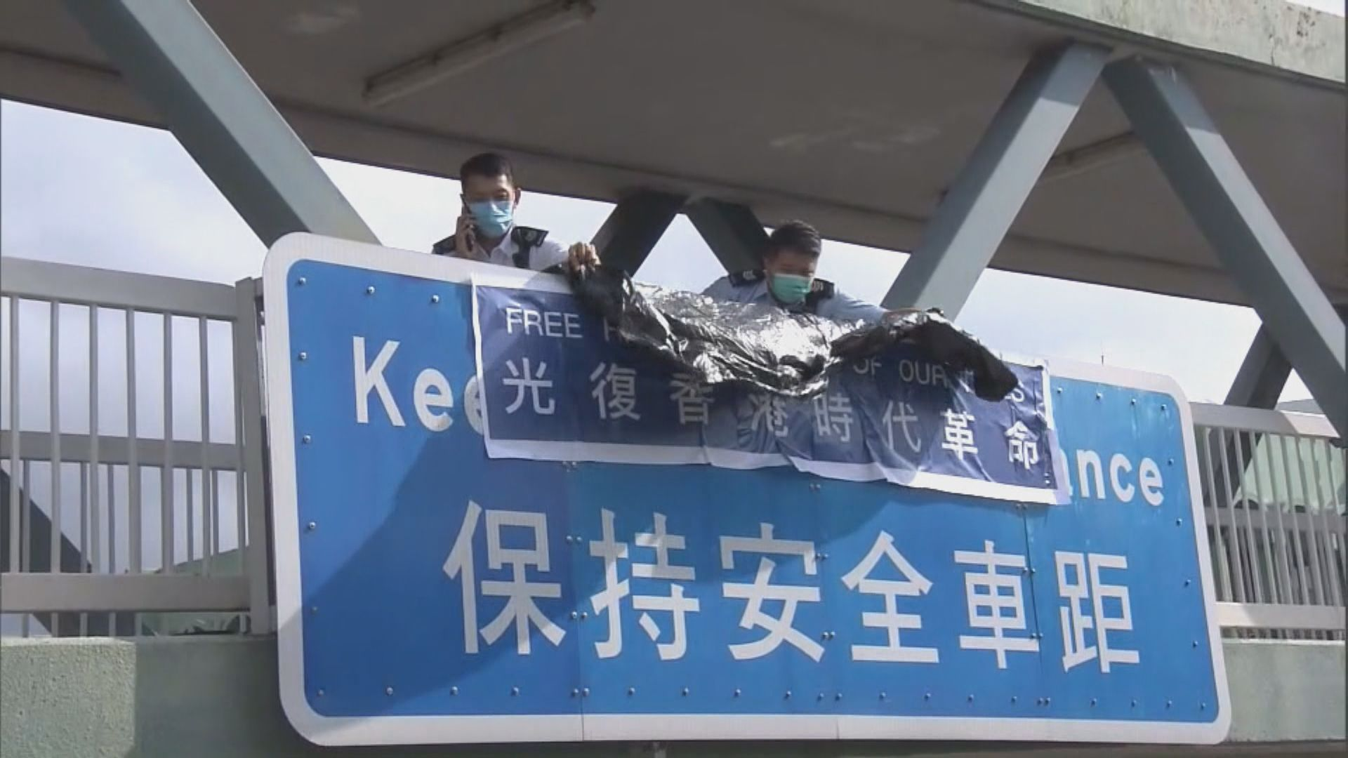 九龍塘行人天橋上掛示威標語 警到場覆蓋