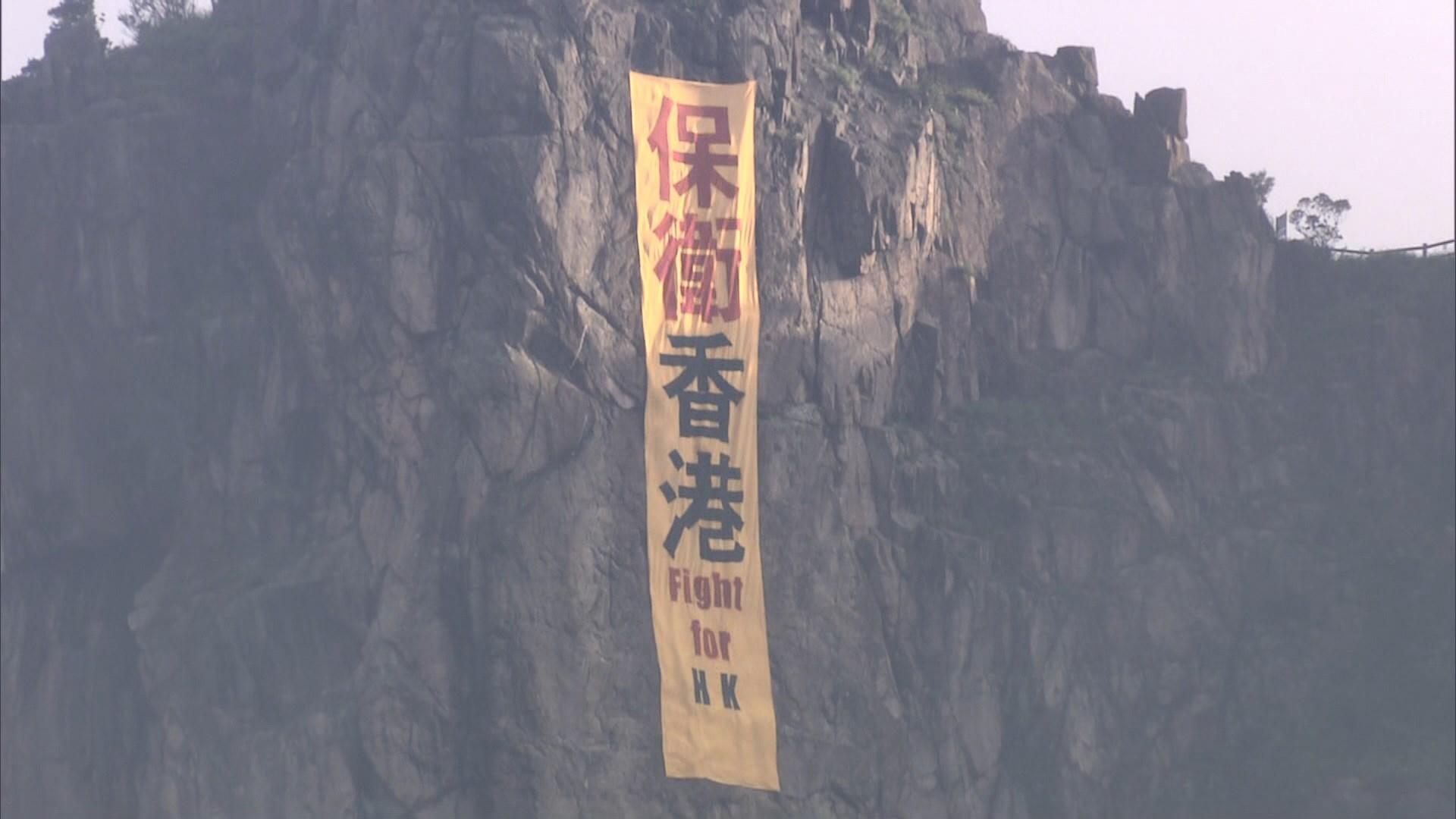 獅子山出現保衞香港直幡