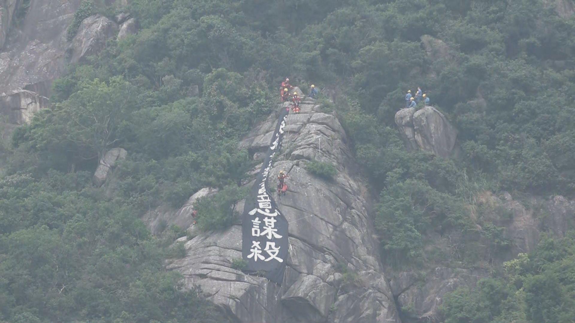 九龍塘畢架山有針對警隊標語巨型直幡