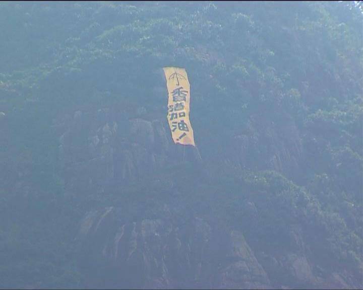 魔鬼山掛上「香港加油」直幡
