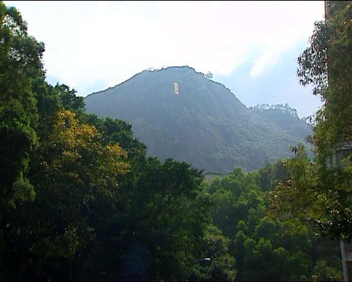 魔鬼山「香港加油」直幡三小時後被拆除