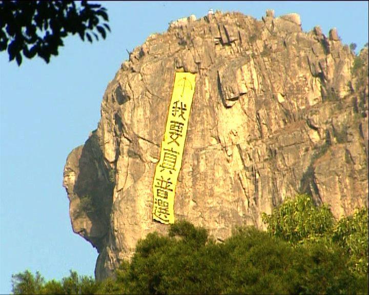 獅子山再現巨型直幡