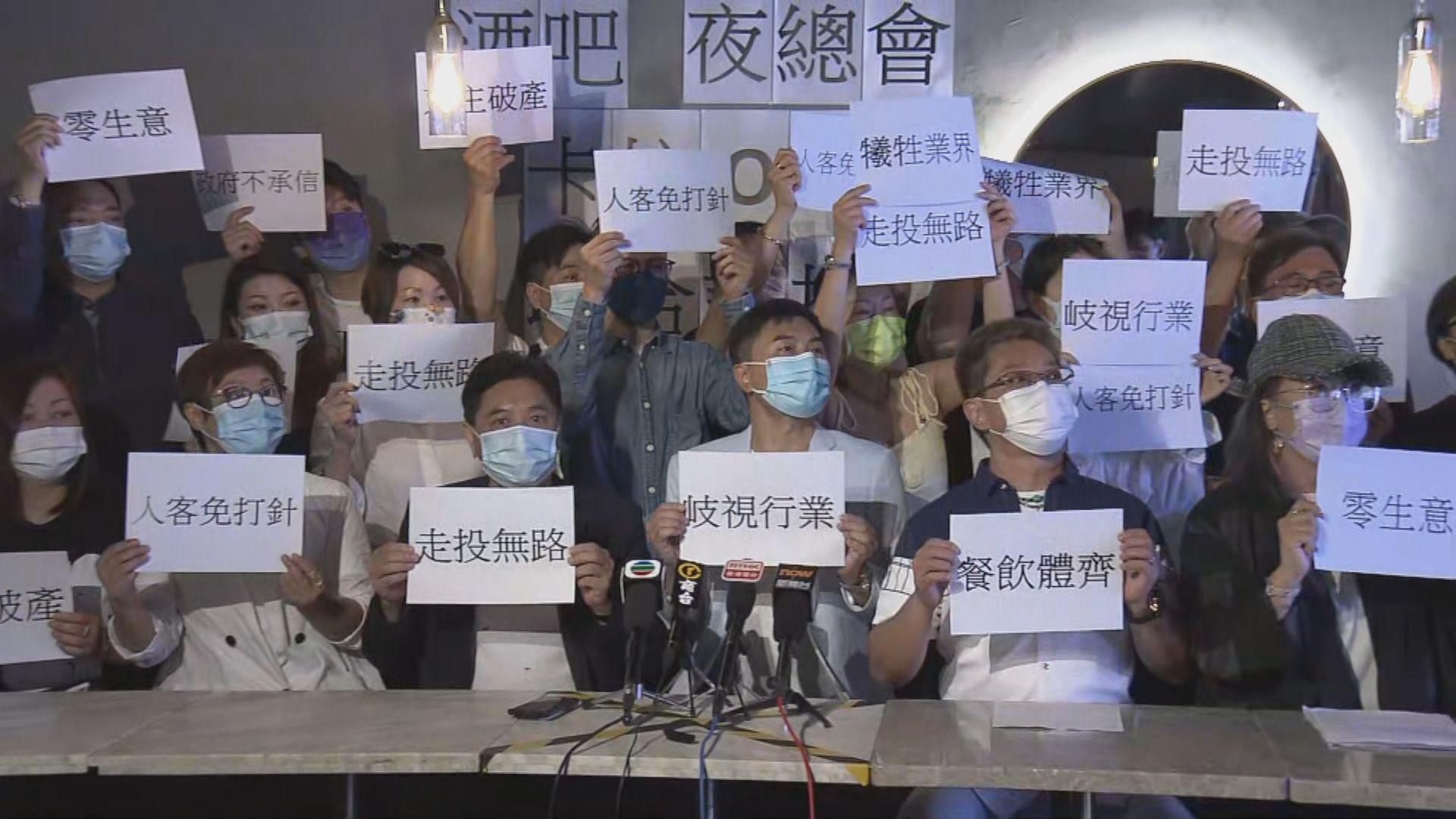 多個娛樂處所代表促政府放寬疫苗氣泡措施