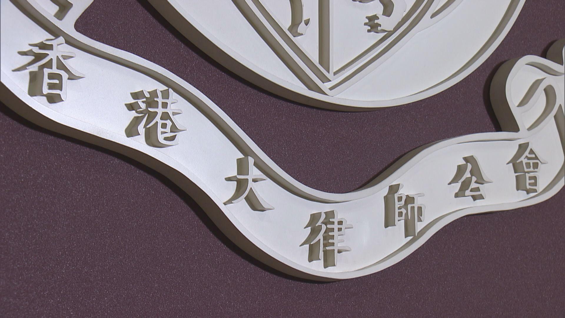 大律師公會:中央應避免予人干預香港司法獨立印象