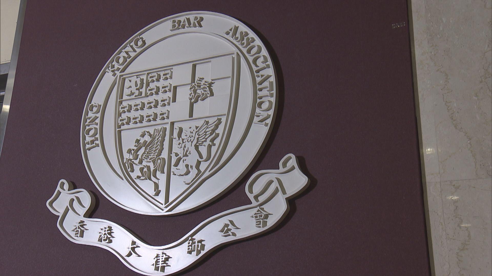 大律師公會指港區國安法應符普通法原則