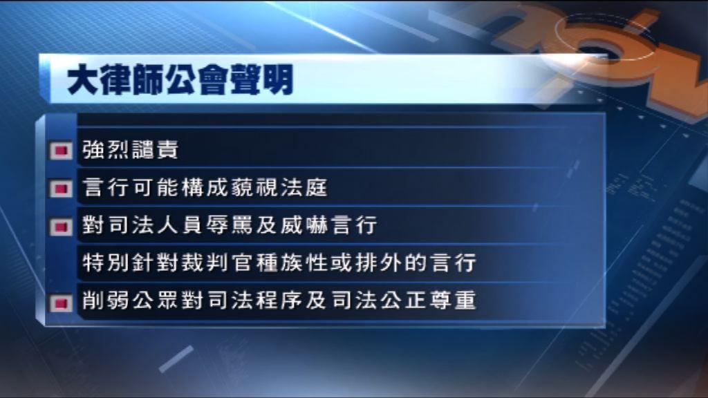 朱經緯案裁判官被人身攻擊 大律師公會強烈譴責