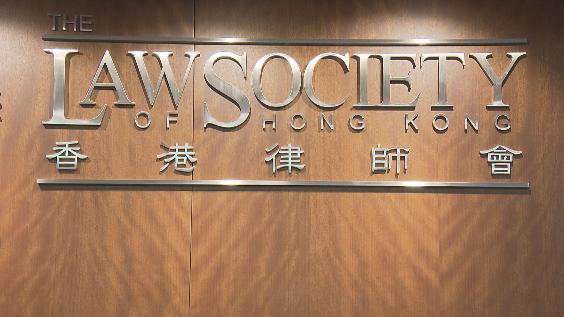 大律師公會譴責任何對司法機構或法官的攻擊