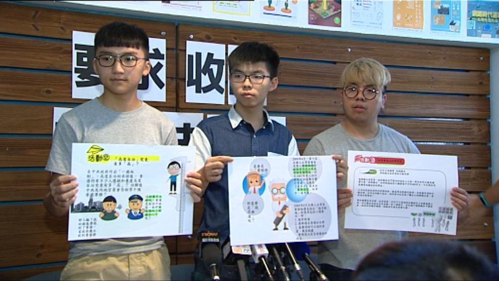 香港眾志促教育局收回基本法教材再檢討