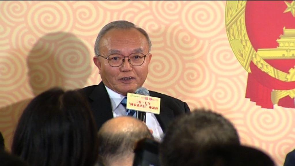 王振民:香港要接受中國共產黨領導