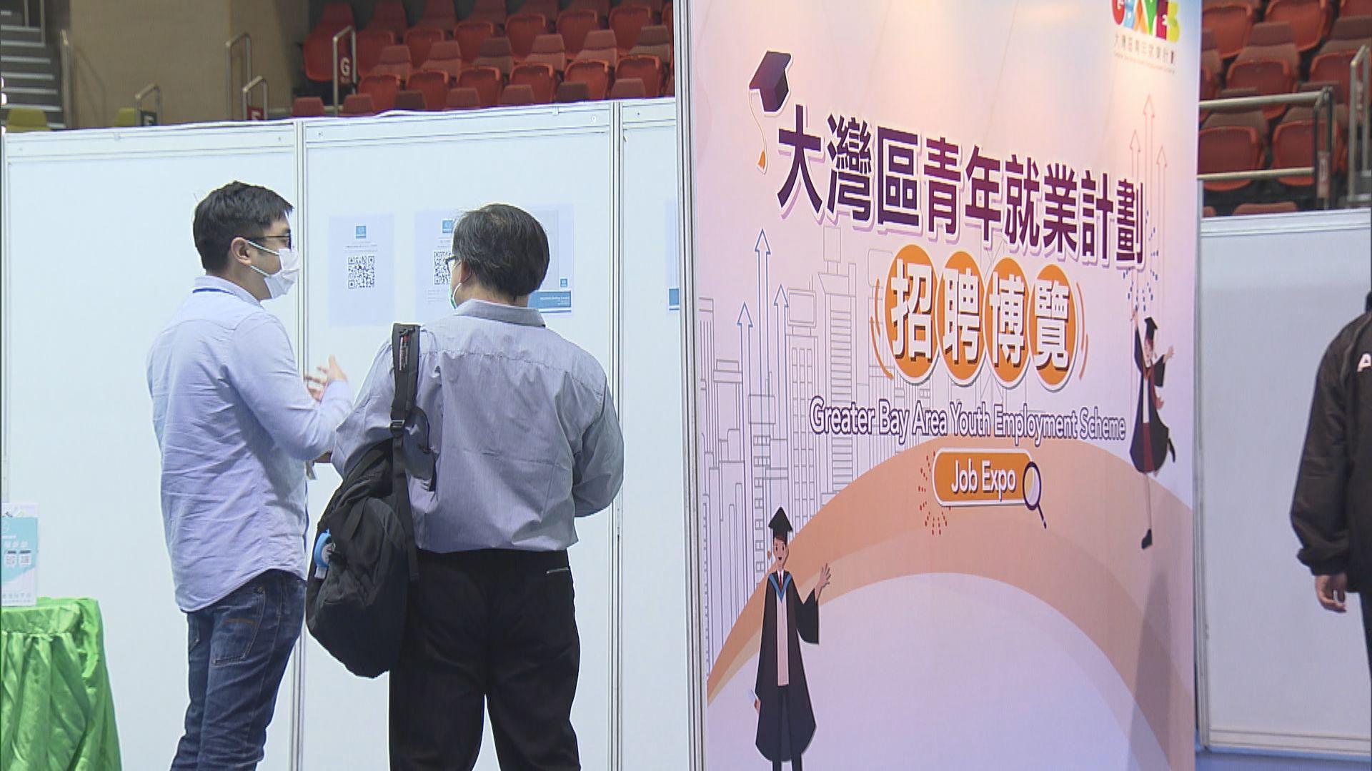 大灣區青年就業計劃博覽提供逾800個職位空缺
