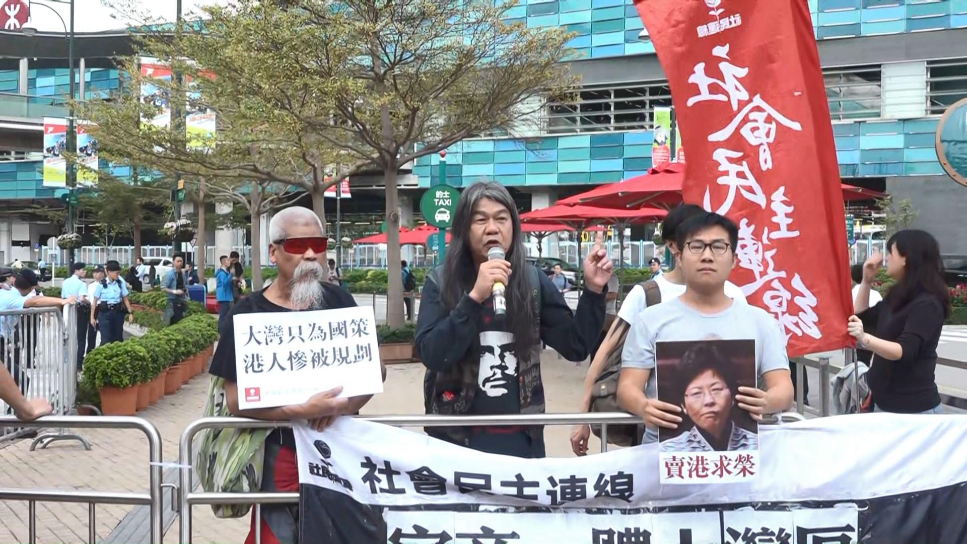 社民連示威批大灣區規劃勞民傷財