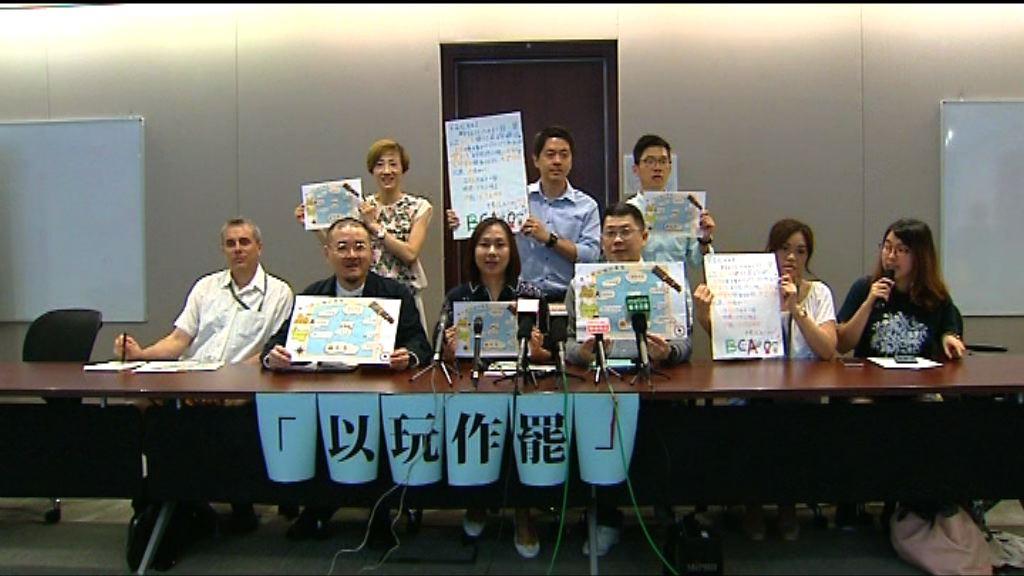 團體周日集會籲罷考BCA
