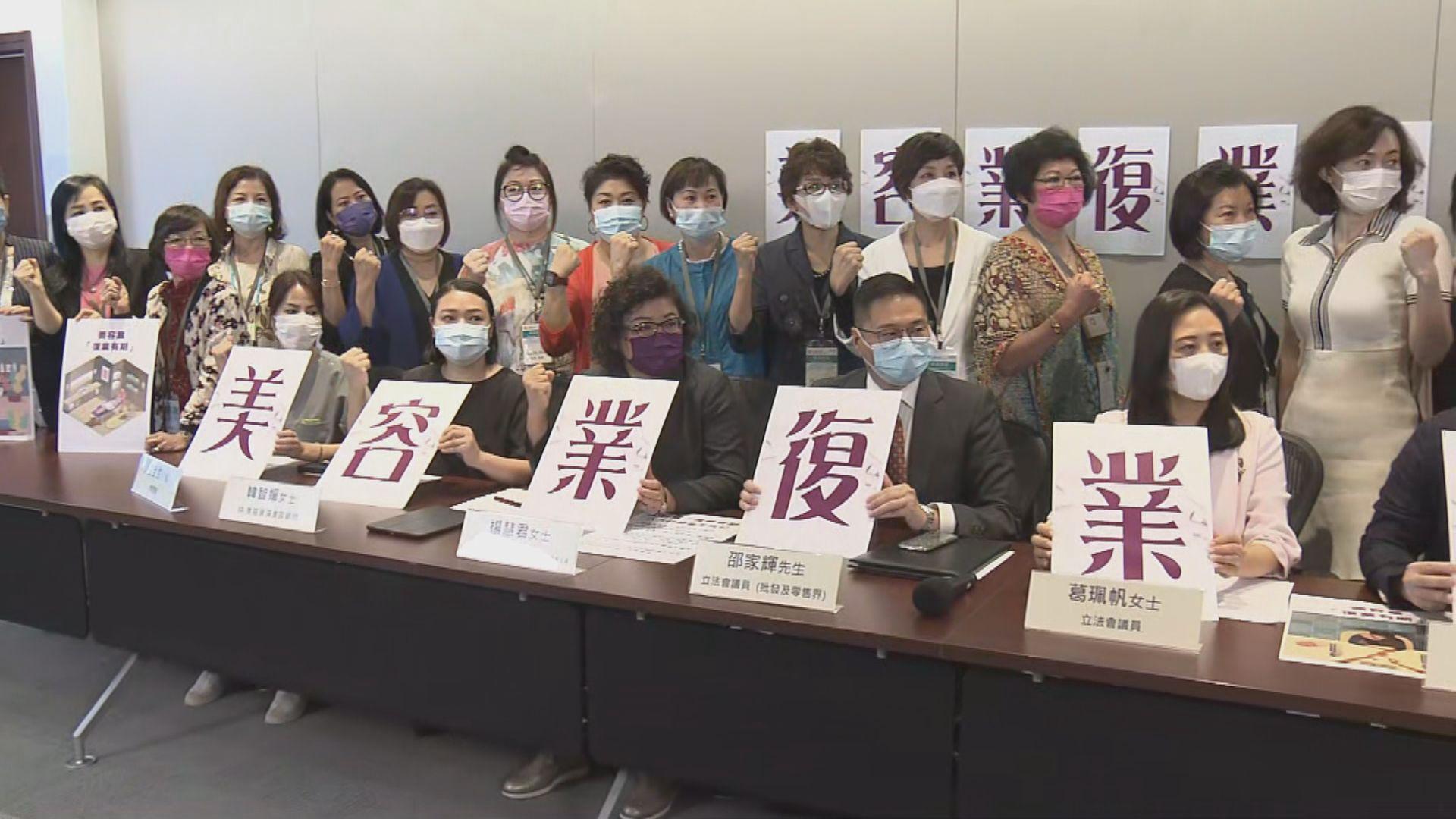 13個美容業協會代表要求政府允許復業